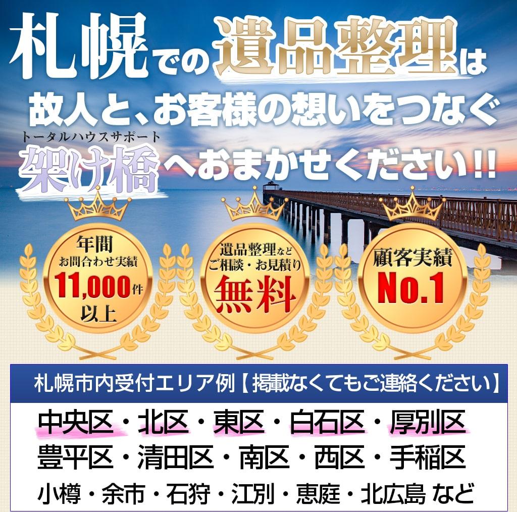 札幌で遺品整理は故人とお客様の想いをつなぐ架け橋(トータルハウスサポート)へおまかせください!!