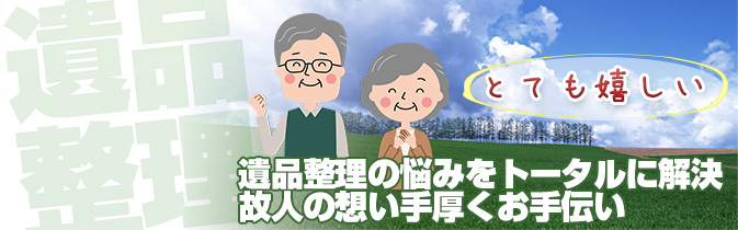 豊平公園駅の遺品整理・家片付け処分をトータルに解決