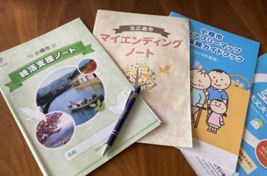 自治体の配布する終活支援資料・マイエンディングノートなどに関連会社掲載