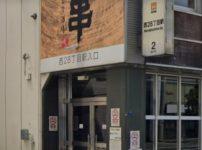 【遺品整理】札幌西28丁目駅エリア・一戸建て住宅・一軒家・マンション・アパート・ゴミ屋敷の片付け処分