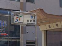 札幌:元町駅周辺の遺品整理・家片付け処分