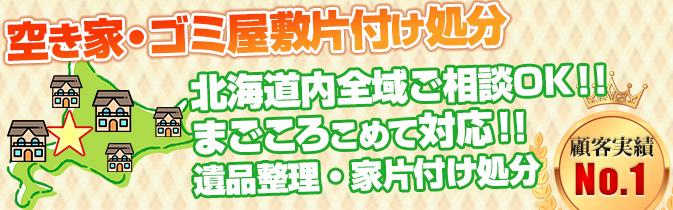 北海道内全域ご相談OK!! まごころこめて対応!! 遺品整理・家片付け処分