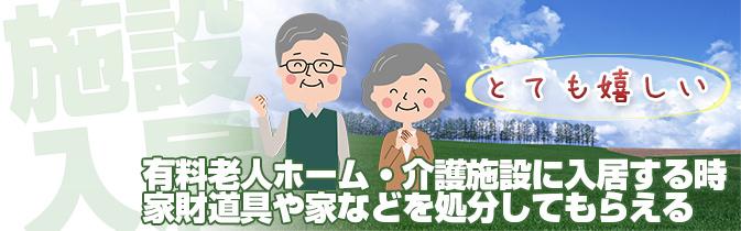 豊平公園駅周辺(豊平区)老人ホーム施設入居時の不用品回収片付け
