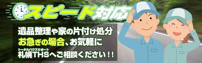 遺品整理や家の片付け処分お急ぎの場合、お気軽に札幌THSへご相談ください!!