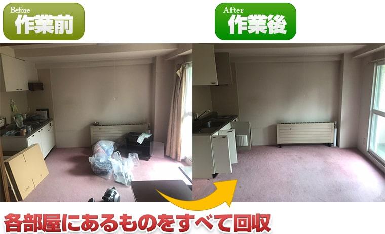 【遺品整理】札幌澄川周辺で家片付け処分:一戸建て住宅・一軒家・マンション・アパートお任せ