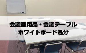 会議室用品・会議テーブル ホワイトボード処分