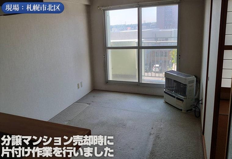 札幌市北区の分譲マンション片付け