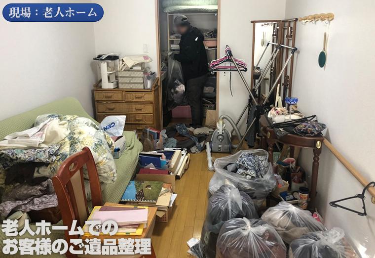 札幌市豊平区老人ホーム遺品整理処分片付け