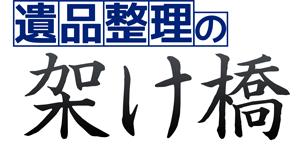札幌遺品整理の架け橋