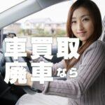 【車買取・車廃車処分】遺品整理の架け橋