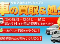 車買取&処分×遺品整理の架け橋【対応強化中!】
