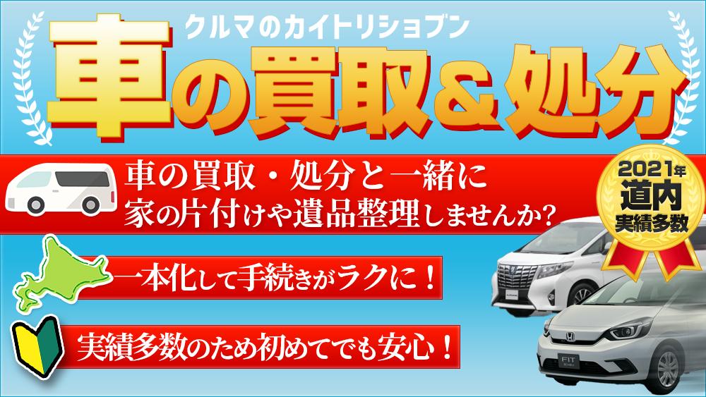 函館市の車の買取・売却・廃車・処分